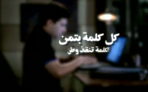 In this image made from video released by the Egyptian State TV and accessed Sunday, June 10, 2012, shows an actor typing on a laptop, background, with a slogan in Arabic writing that reads,