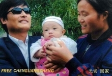 This undated photo provided by the China Aid Association shows blind Chinese legal activist Chen Guangchen, left, with his son, Chen Kerui, center, and his wife Yuan Weijing in Shandong province, China. Chen, a well-known dissident who angered authorities in rural China by exposing forced abortions, made a surprise escape from house arrest on April 22, 2012, into what activists say is the protection of U.S. diplomats in Beijing, posing a delicate diplomatic crisis for both governments. (AP Photo/www.ChinaAid.org)